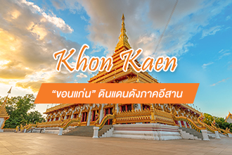 7 Places to go in Khon Kaen