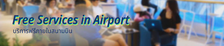 Free service in airport - Hatyai Airport (HDY)